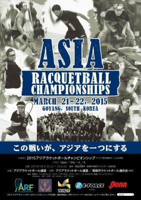 asia_racquetball_championships_2015_poster_cc2014_20150304_jpn