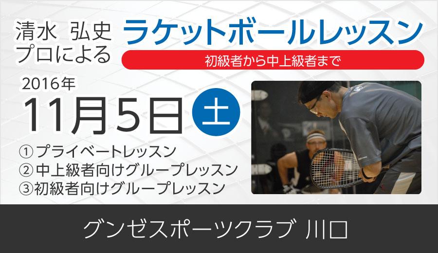 2016101700_banner