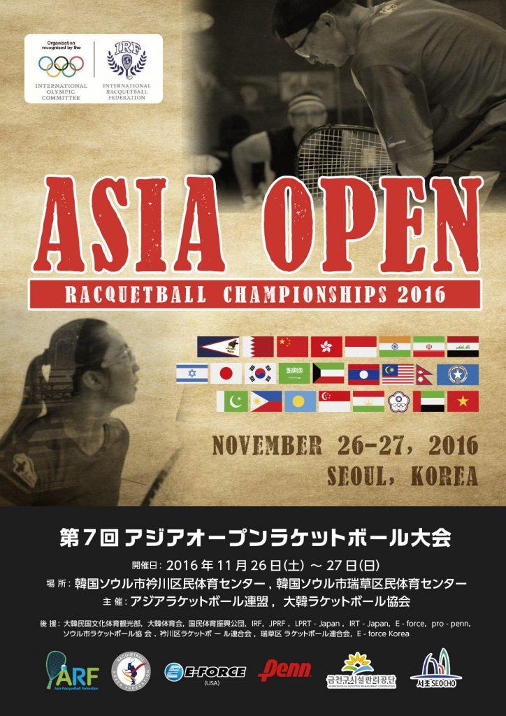 asia_open_2016_poster_jpn_20161110_3
