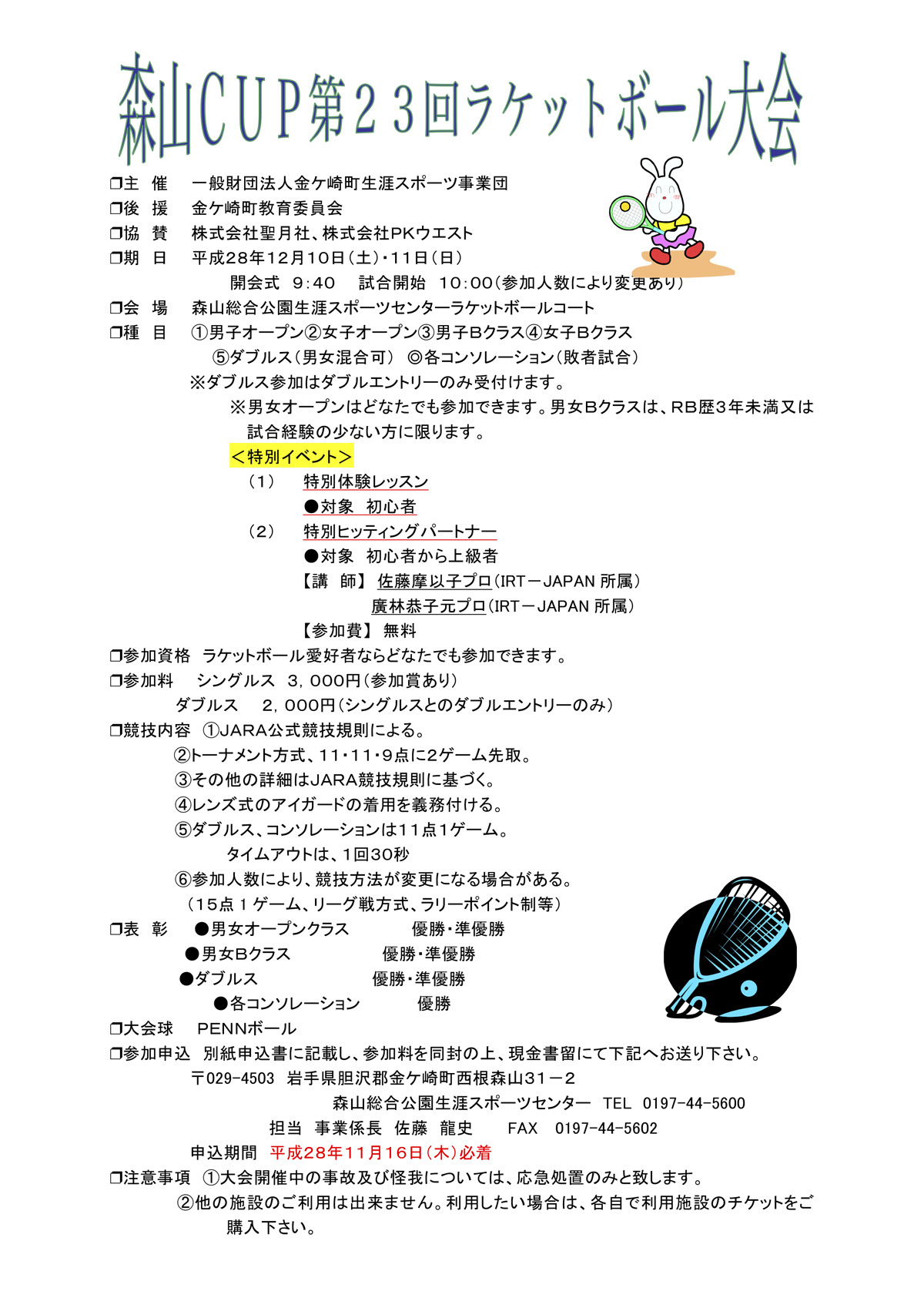 moriyama_cup_2016
