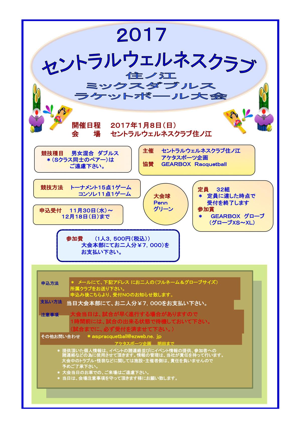 2017012900_youkou